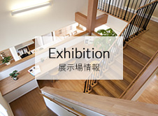 Exhibition 展示場情報